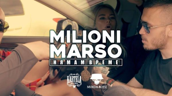 Milioni X Marso – Нямам Време