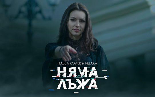 Павел колев & Ицака - няма лъжа