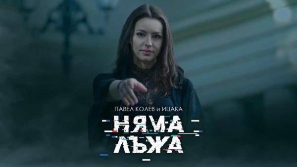 Павел колев & Ицака – няма лъжа