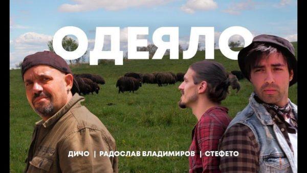 ДИЧО x Stefeto x Radoslav Vladimirov – ОДЕЯЛО