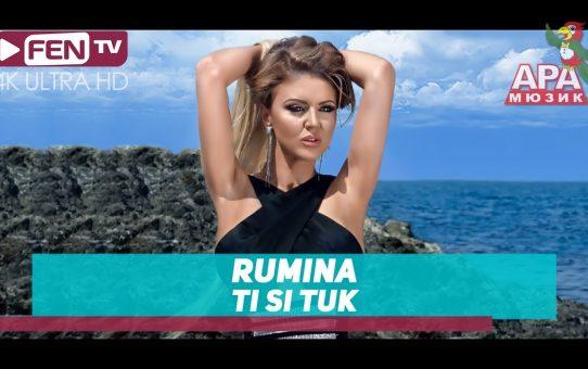 RUMINA - Ti si tuk / РУМИНА - Ти си тук