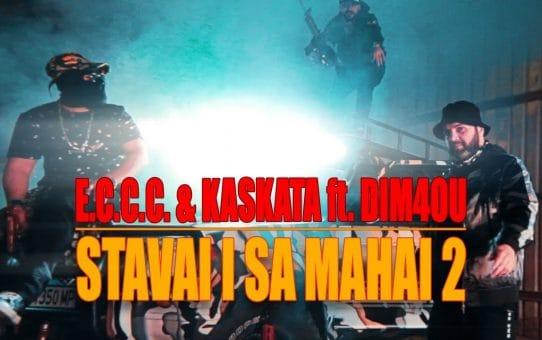 """E.C.C.C. & KASKATA """"STAVAI I SA MAHAI 2"""" ft. DIM4OU"""