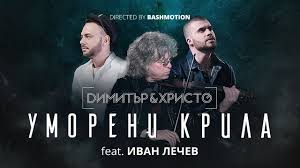 Димитър & Христо – УМОРЕНИ КРИЛА ft. Иван Лечев