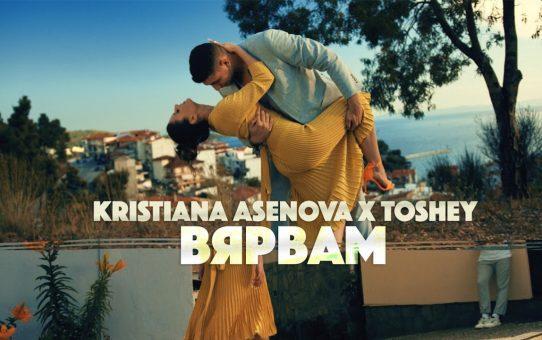 Кристиана Асенова X Toshey - Вярвам