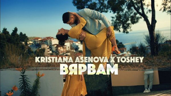 Кристиана Асенова X Toshey – Вярвам