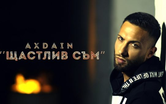 AX Dain - Shtastliv Sam / Щастлив Съм