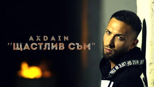 AX Dain – Shtastliv Sam / Щастлив Съм