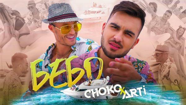 CHOKO x ARTi – BEBO