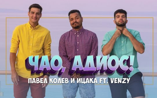 Павел Колев и Ицака ft. Venzy - Чао, Адиос!