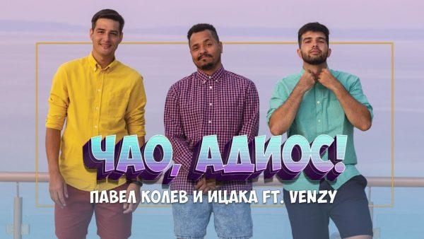 Павел Колев и Ицака ft. Venzy – Чао, Адиос!