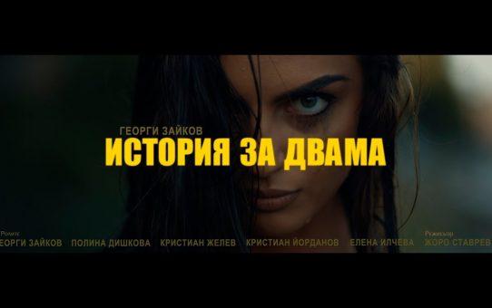 Georgi Zaikov - История за Двама