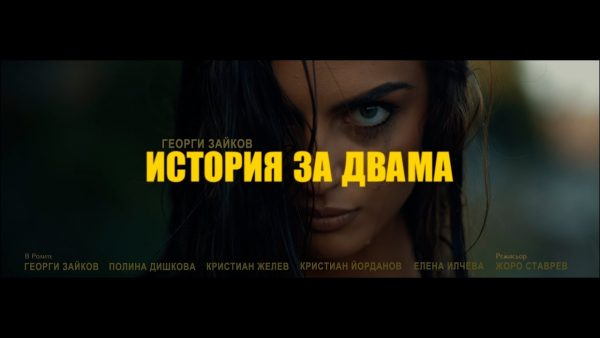 Georgi Zaikov – История за Двама