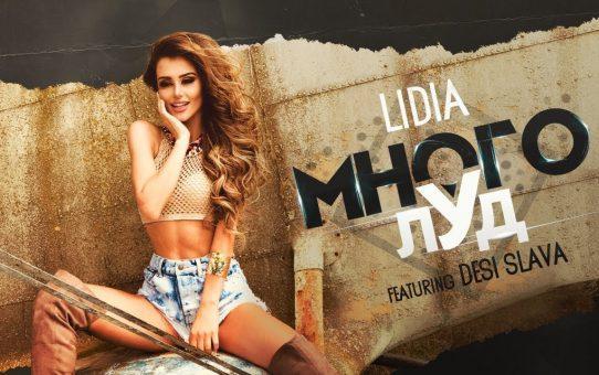 LIDIA ft. DESISLAVA - MNOGO LUD / Лидия ft. Десислава - Много луд
