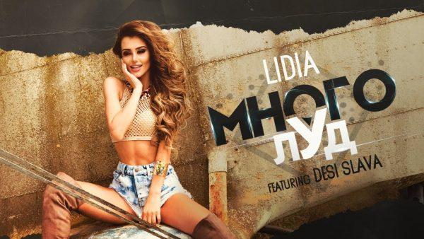 LIDIA ft. DESISLAVA – MNOGO LUD / Лидия ft. Десислава – Много луд