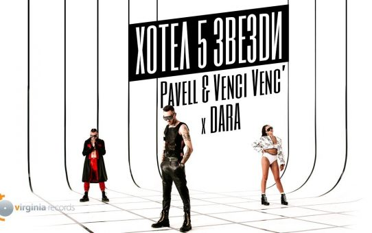 Pavell & Venci Venc' x DARA - Hotel 5 Zvezdi