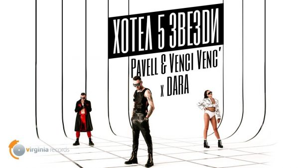 Pavell & Venci Venc' x DARA – Hotel 5 Zvezdi