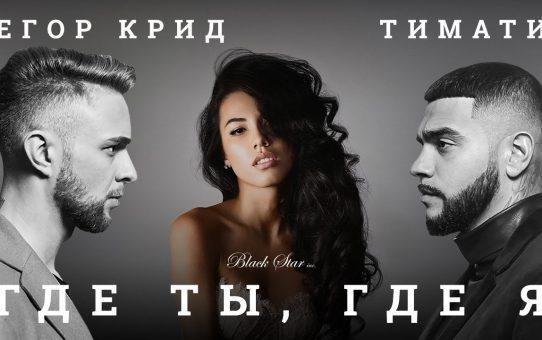 Тимати feat. Егор Крид - Где ты, где я