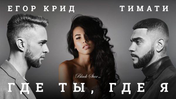 Тимати feat. Егор Крид – Где ты, где я