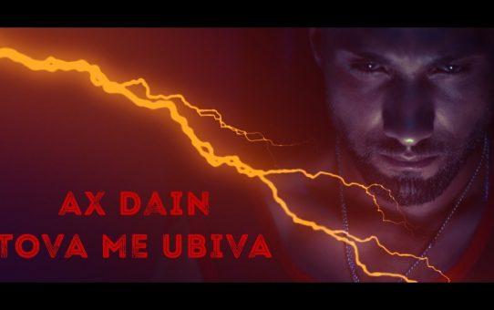 Ax Dain - Tova Me Ubiva / Това Ме Убива