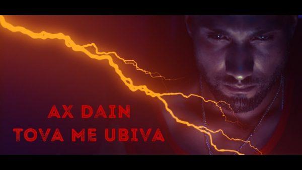 Ax Dain – Tova Me Ubiva / Това Ме Убива