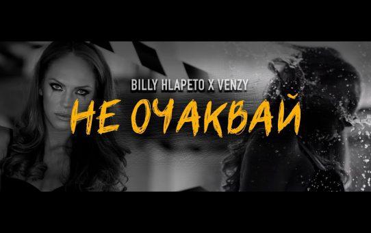 Били Хлапето & Вензи – Не очаквай / Billy Hlapeto & Venzy - Nne ochakvay