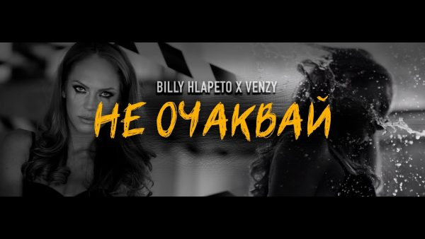 Били Хлапето & Вензи – Не очаквай / Billy Hlapeto & Venzy – Nne ochakvay