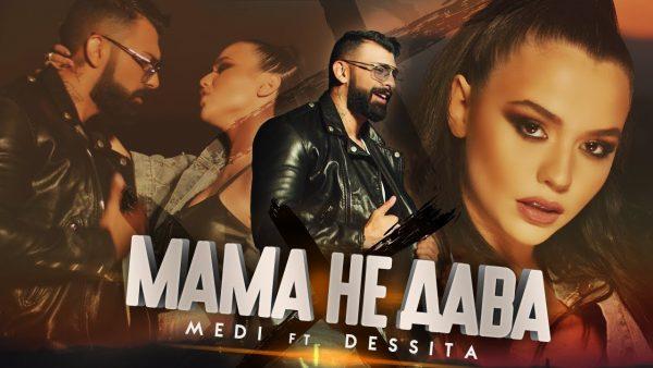 MEDI ft. DESSITA – MAMA NE DAVA