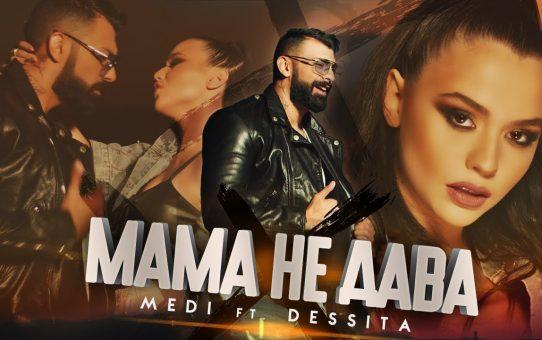 MEDI ft. DESSITA - MAMA NE DAVA
