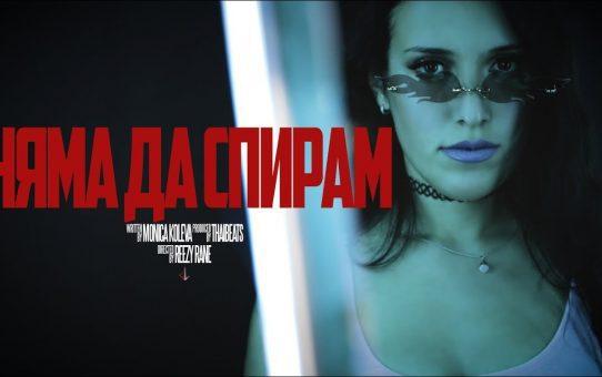 Monica Koleva - Няма Да Спирам 2019