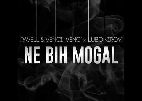 Pavell & Venci Venc · Lubo Kirov - Ne bih mogal / Павел и Венци Венц - Любо Киров - Не бих Могъл