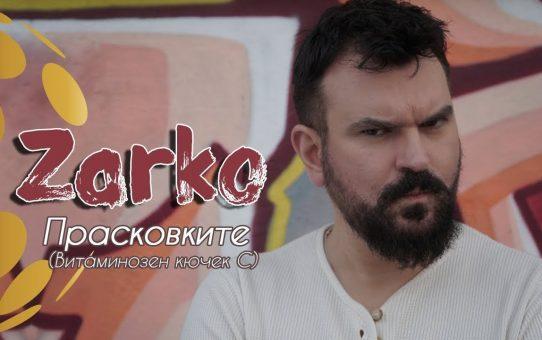 Zarko - Praskovkite ( Vitaminozen Kyuchek C )