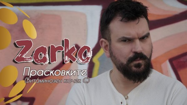 Zarko – Praskovkite ( Vitaminozen Kyuchek C )