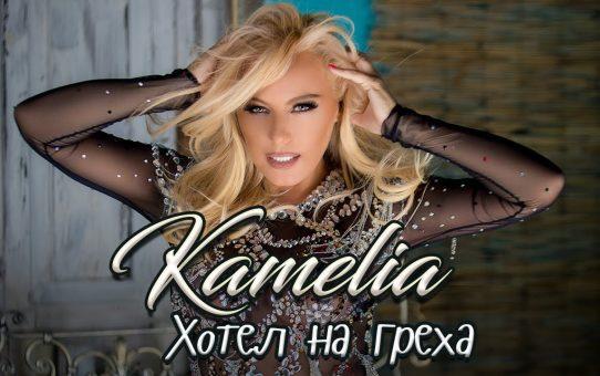 KAMELIA ft. SASHO ROMAN - HOTEL NA GREHA / Камелия ft. Сашо Роман - Хотел на греха