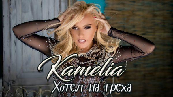 KAMELIA ft. SASHO ROMAN – HOTEL NA GREHA / Камелия ft. Сашо Роман – Хотел на греха
