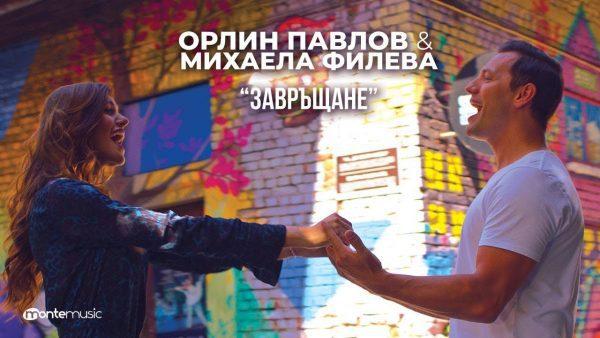 Орлин Павлов & Михаела Филева – Завръщане