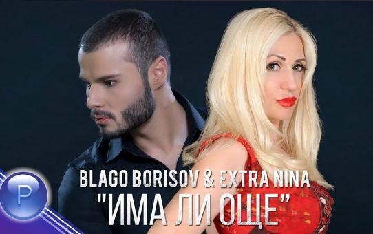 Благо Борисов и Екстра Нина - Има ли още