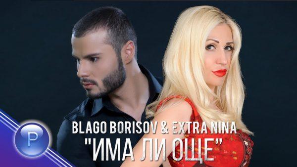 Благо Борисов и Екстра Нина – Има ли още