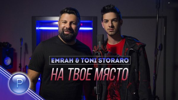 EMRAH & TONI STORARO – NA TVOE MYASTO / Емрах и Тони Стораро – На твое място, 2019