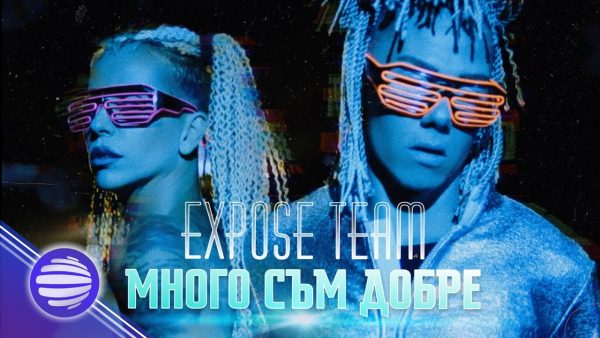 EXPOSE - MNOGO SAM DOBRE / Expose - Много съм добре