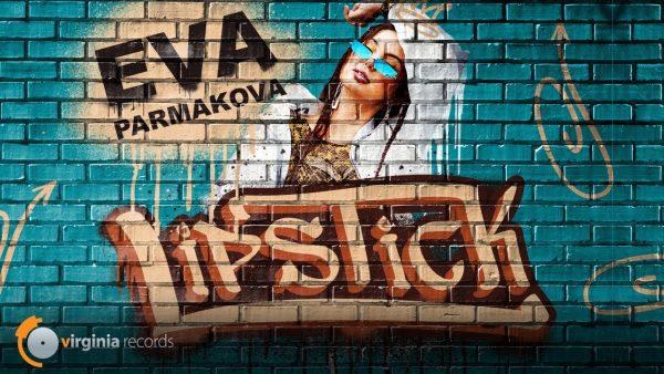 Eva Parmakova – Lipstick