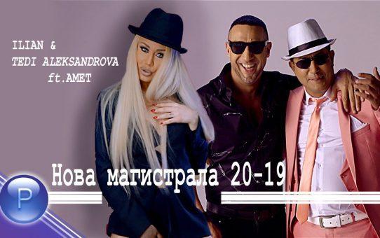 ILIAN & T.ALEKSANDROVA ft AMET - NOVA MAGISTRALA/Илиян и Т.Александрова ft Амет-Нова магистрала