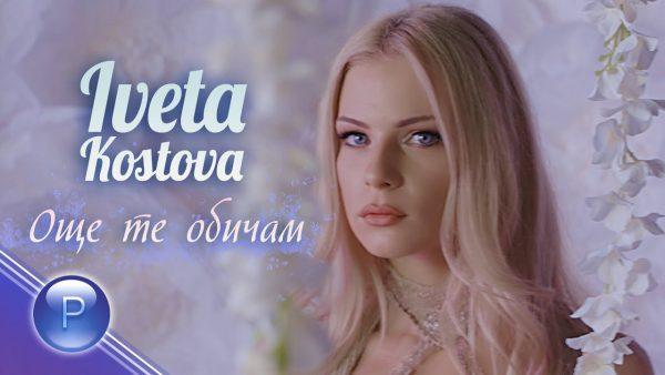 IVETA KOSTOVA – OSHTE TE OBICHAM / Ивета Костова – Още те обичам, 2019