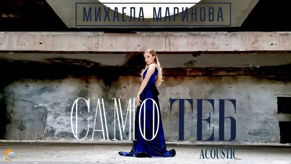 Mihaela Marinova Samo Teb Acoustic Version