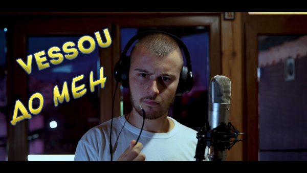 VESSOU OFFICIAL VIDEO