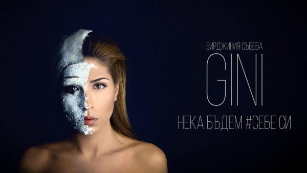 Virginia Sabeva GINI – Нека бъдем себе си