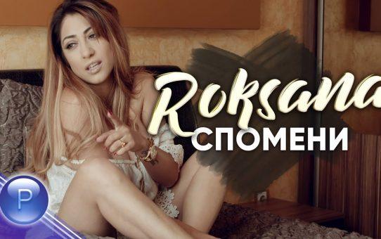 Роксана – Спомени