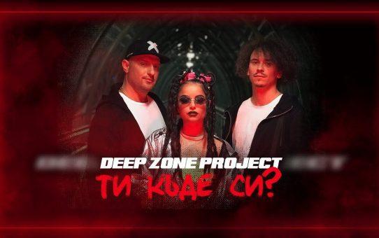 DEEP ZONE Project - Ти Къде Си / Ti Kade Si