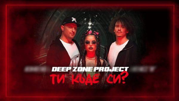 DEEP ZONE Project – Ти Къде Си / Ti Kade Si