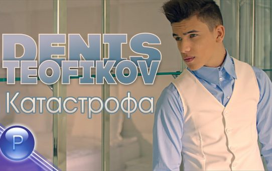 DENIS TEOFIKOV - KATASTROFA / Денис Теофиков - Катастрофа