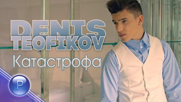 DENIS TEOFIKOV – KATASTROFA / Денис Теофиков – Катастрофа